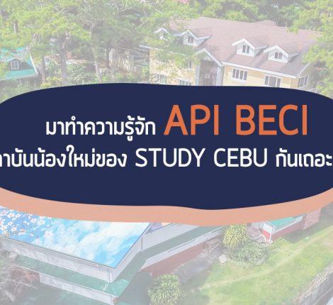 ทำความรู้จัก API BECI