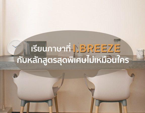 เรียนภาษาที่ I.Breeze กับหลักสูตรพิเศษไม่เหมือนใคร