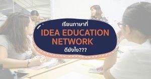 เรียนภาษากับ Idea Education Network ดีอย่างไร???